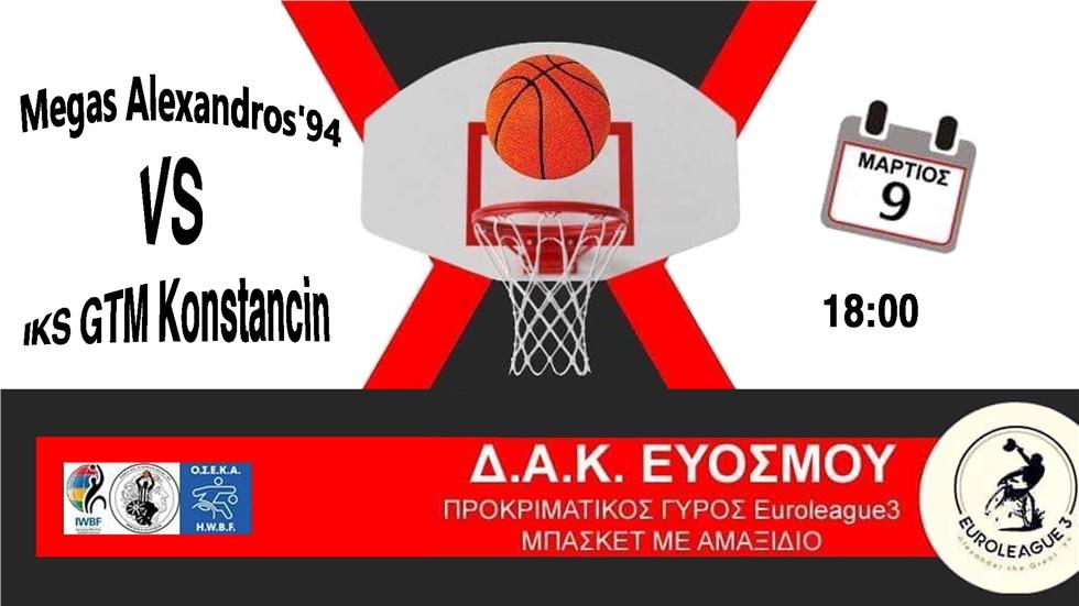 Προκριματικός Γύρος Euroleage 3 - Μπάσκετ με αμαξίδιο