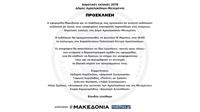 Ανοιχτή Εκδήλωση - Συζήτηση| Δημοτικές Εκλογές 2019 - Δήμος Αμπλελοκήπων-Μενεμένης...