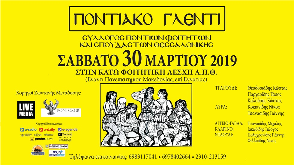 Annual spring dance of Pontian students of Thessaloniki