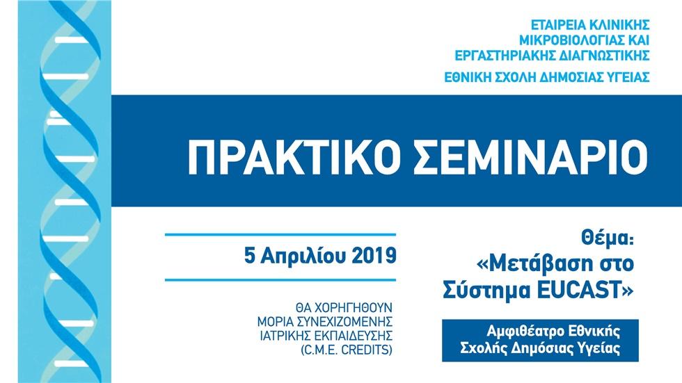 Congresses | Πρακτικό Σεμινάριο με θέμα: «Μετάβαση στο Σύστημα EUCAST»