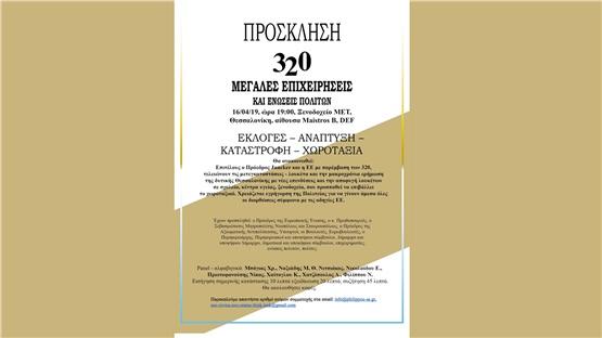 320 Μεγάλες Επιχειρήσεις και Ενώσεις Πολιτών | Εκλογές – Ανάπτυξη...