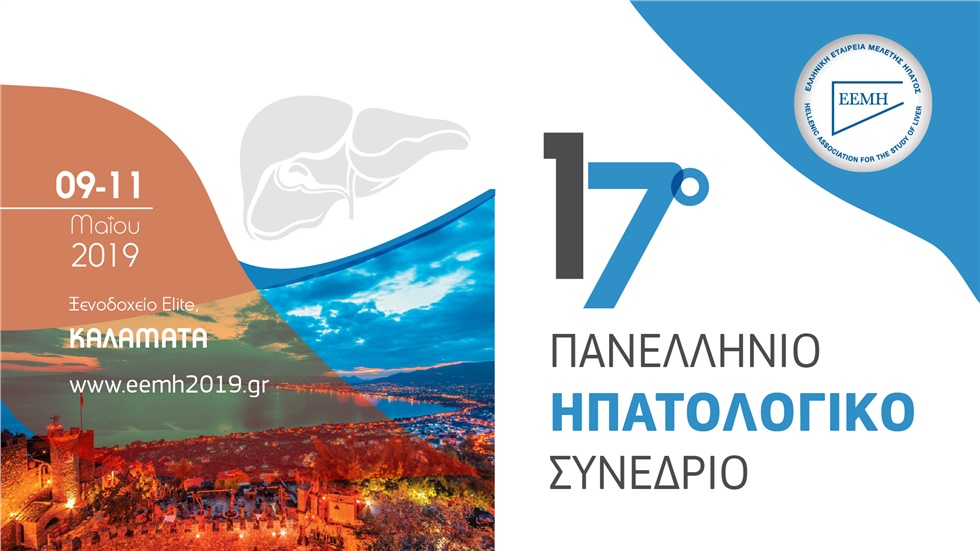 17th Panhellenic Hepatology Congress