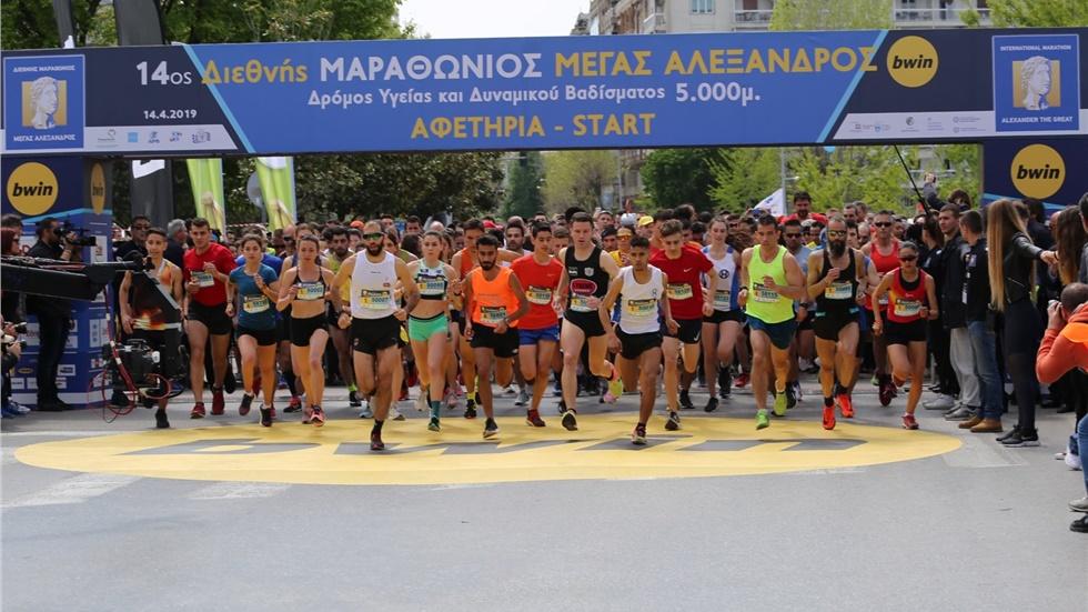 14ος Διεθνής Μαραθώνιος Μέγας Αλέξανδρος