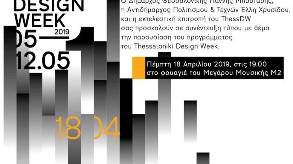 Η μεγαλύτερη διοργάνωση Design έρχεται για πρώτη φορά στην Ελλάδα....