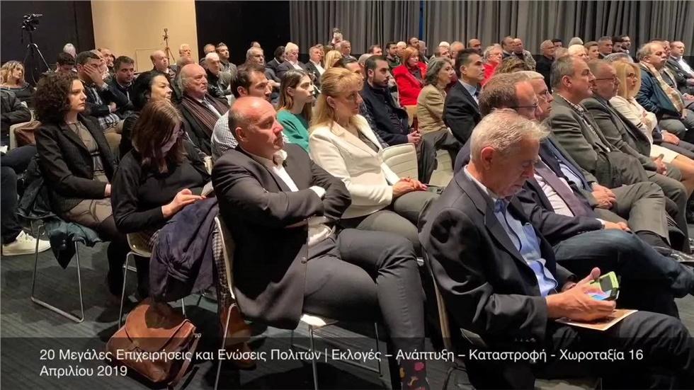 Εκδήλωση - 320 Μεγάλες Επιχειρήσεις και Ενώσεις Πολιτών | Εκλογές...