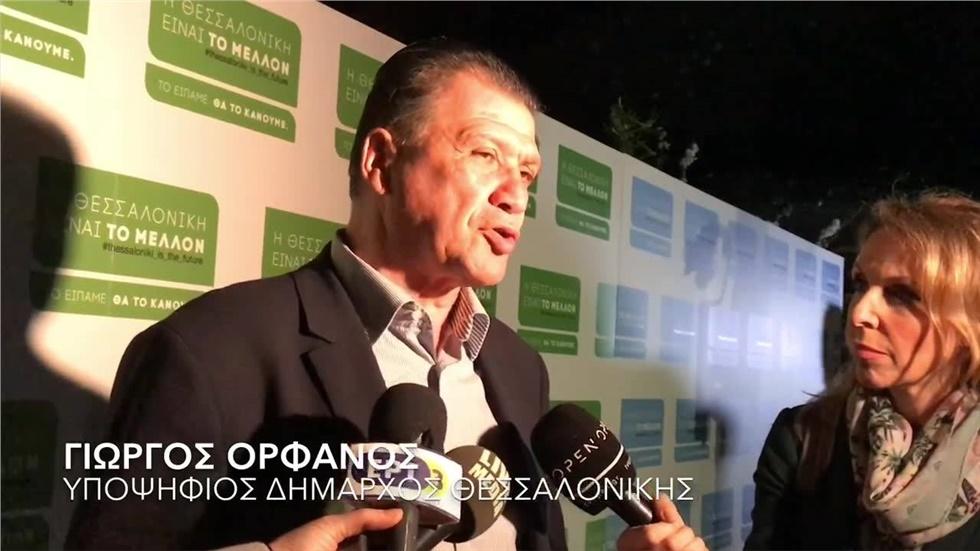 Γιώργος Ορφανος: Η Θεσσαλονίκη είναι η πόλη του αθλητισμού