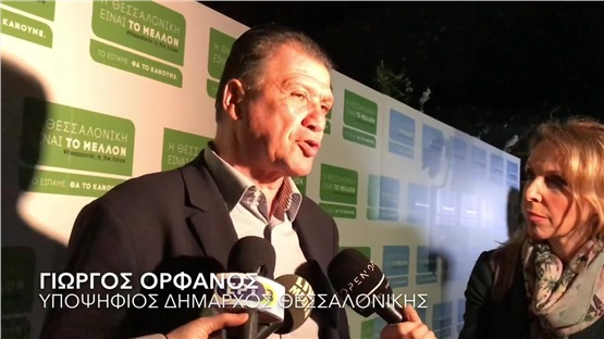Γιώργος Ορφανος: Η Θεσσαλονίκη είναι η πόλη του αθλητισμού. ...