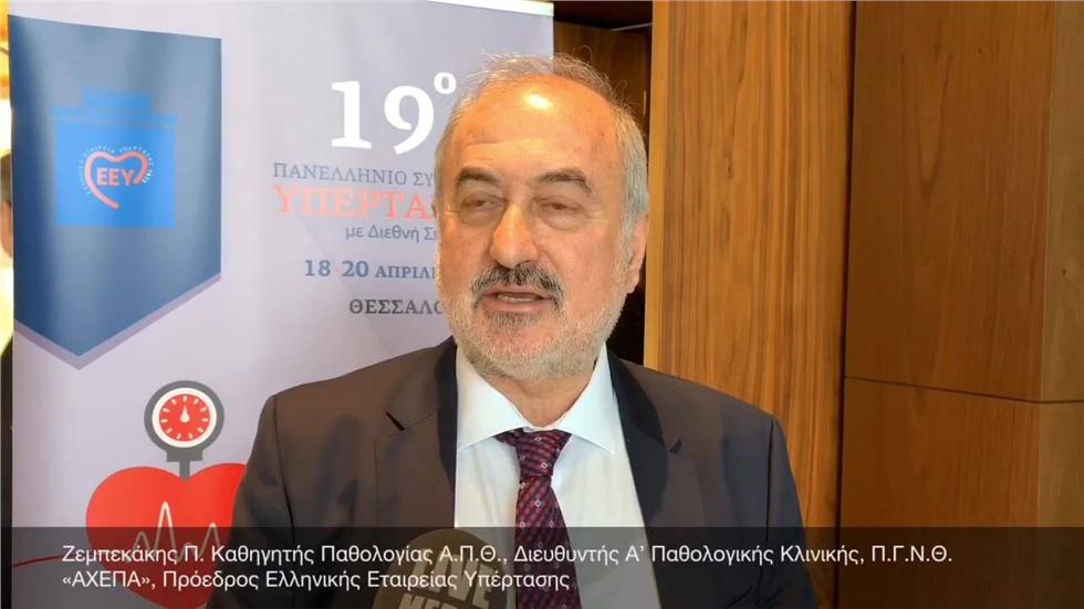 Ζεμπεκάκης Π. Καθηγητής Παθολογίας Α.Π.Θ., Διευθυντής Α'...