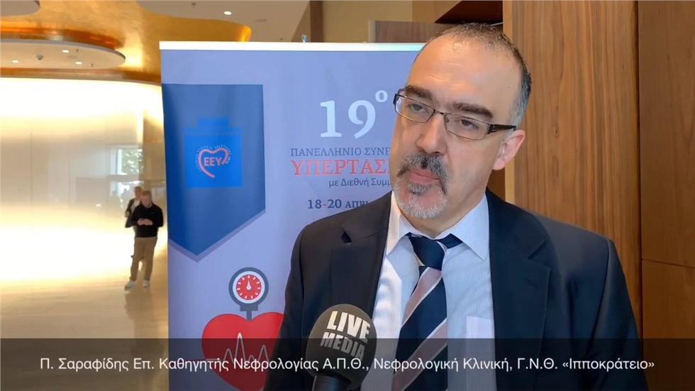 Σαραφίδης Π. - Επ. Καθηγητής Νεφρολογίας Α.Π.Θ., Νεφρολογική...