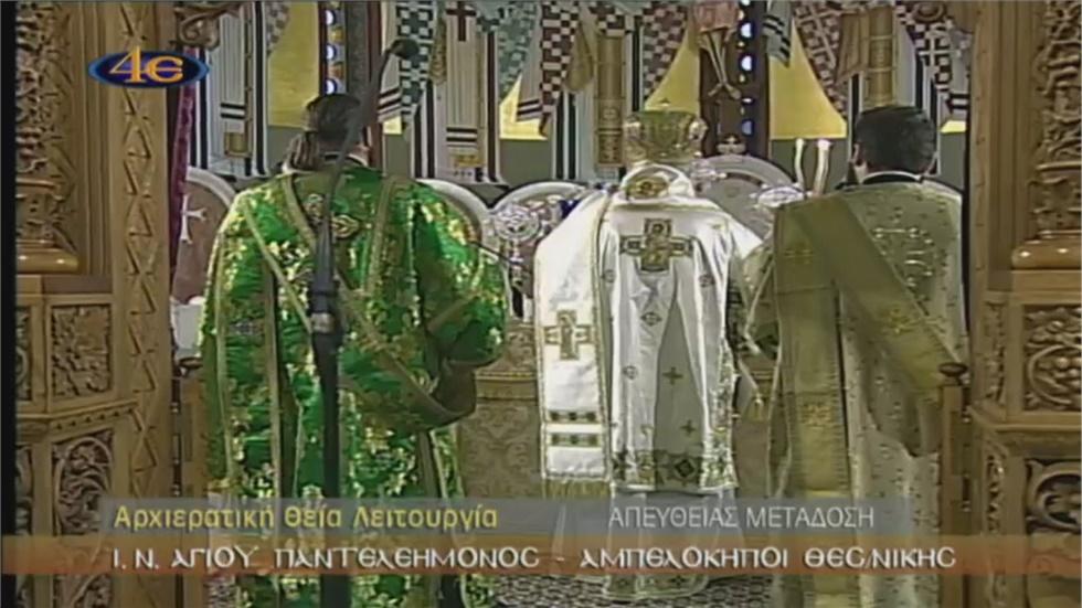 Κυριακή των Βαΐων. Απευθείας μετάδοση της Αρχιερ. Θείας Λειτουργίας...