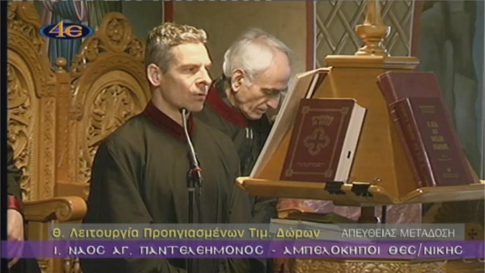 Θεία Λειτουργία των Προηγιασμένων Τιμίων Δώρων - Ι. Ν. Αγ. Παντελεήμονος...