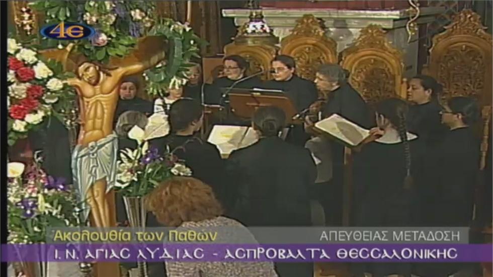 Ακολουθία των Παθών - Ι. Ν. Αγίας Λυδίας, Ασπροβάλτα Θεσσαλονίκης