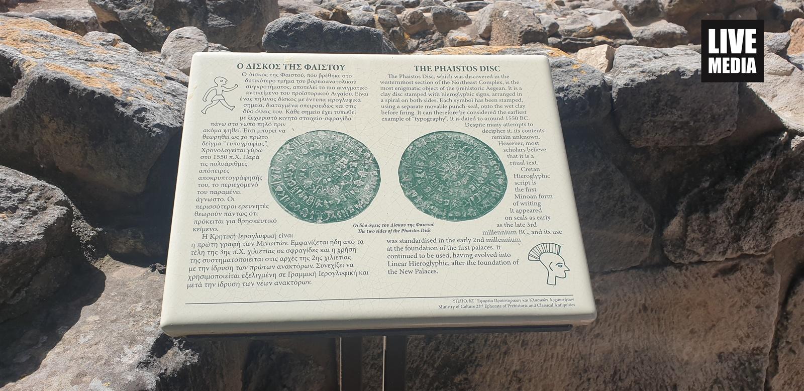 Πληροφορίες για το Δίσκο του Φαιστού