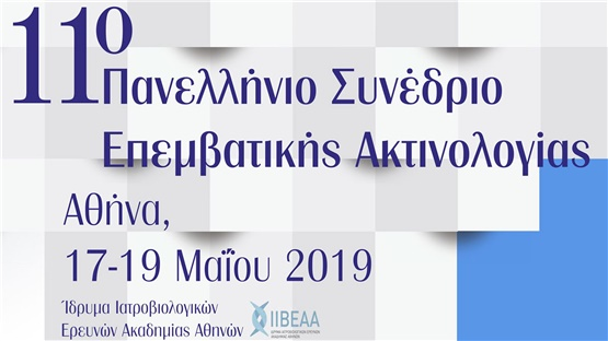 11th Panhellenic Congress of Interventional Radiology