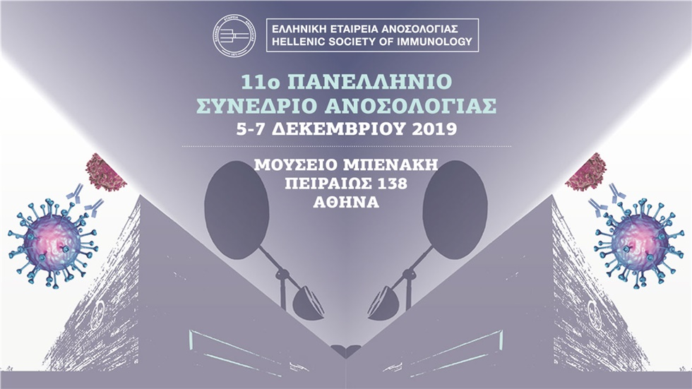 Congresses | 11th Panhellenic Congress of Immunology