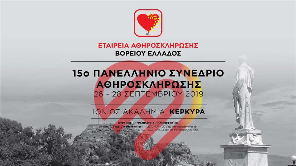 Congresses | 15th Panhellenic Atherosclerosis Congress