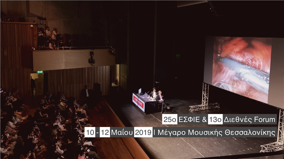 Congresses | 25o ΕΣΦΙΕ & 13ο Διεθνές Forum