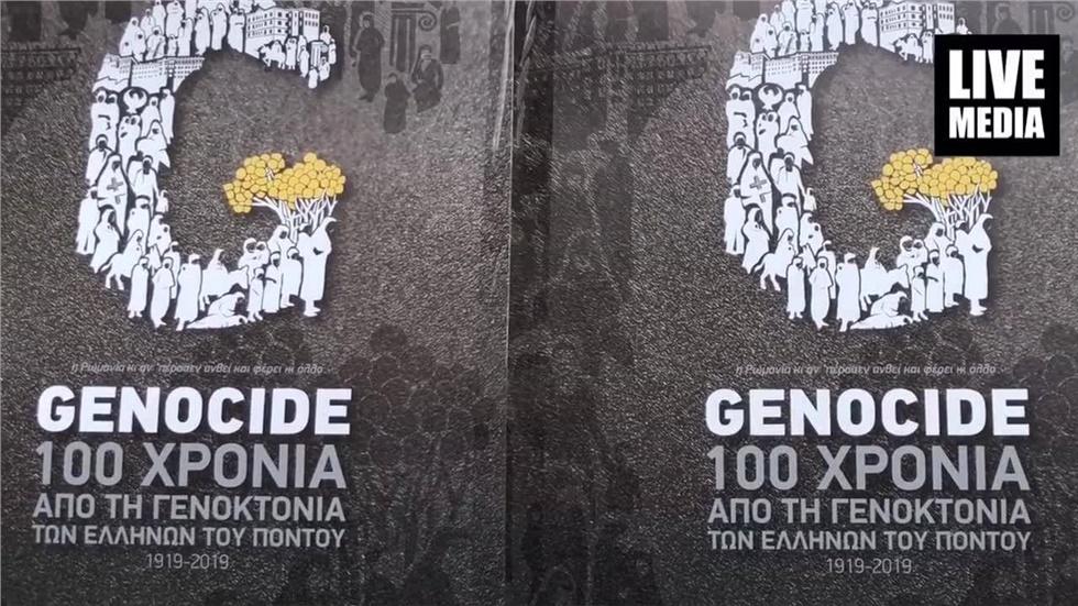 100 Χρόνια συμπληρώνονται από την Γενοκτονία των Ελλήνων Ποντίων