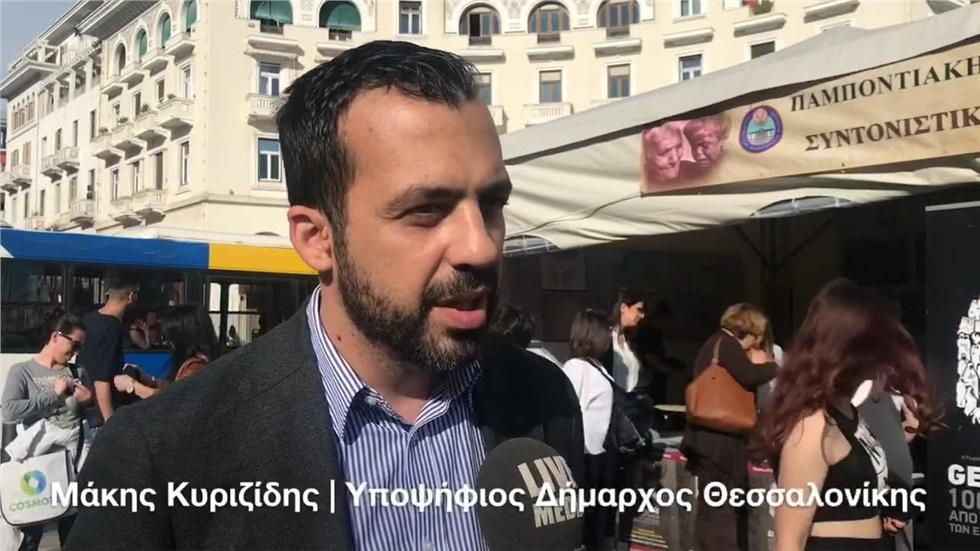 Μάκης Κυριζίδης   Υποψήφιος Δήμαρχος Θεσσαλονίκης - Η Ποντιακή νεολαία δεν ξεχνά και τιμά