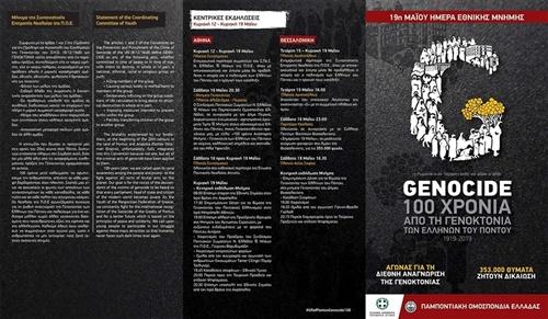 Θεσσαλονίκη: Εκδηλώσεις μνήμης την ημέρα της Γενοκτονίας των Ποντίων