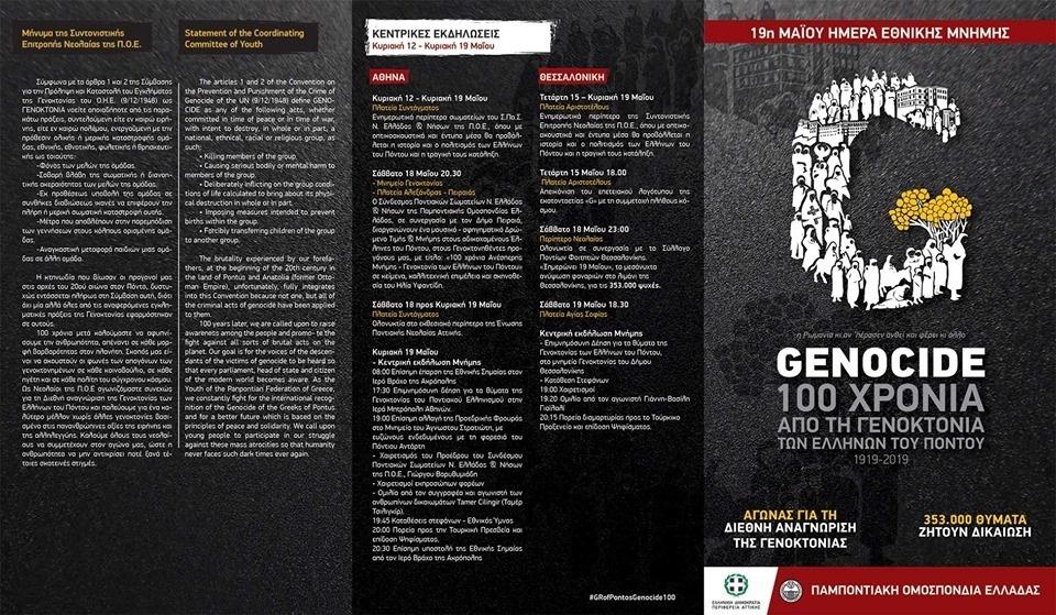 Αθήνα: Εκδηλώσεις μνήμης την ημέρα της Γενοκτονίας των Ποντίων