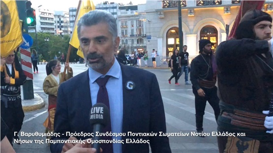 Ο Πρόεδρος Συνδέσμου Ποντιακών Σωματείων Νοτίου Ελλάδος και Νήσων...