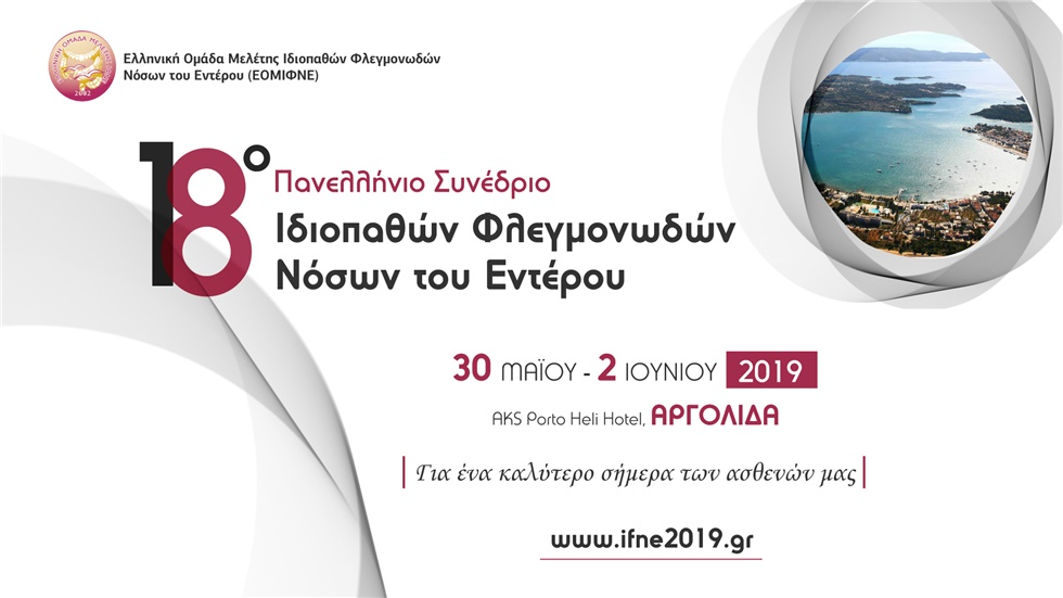 18th Panhellenic Congress of Idiopathic Inflammatory Bowel Diseases