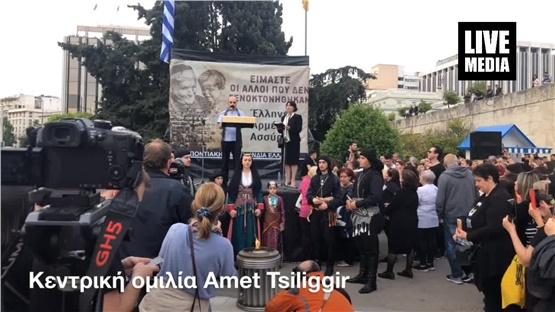 Δείτε την γεμάτη συγκινήσεις ομιλία του Amet Tsiliggir, ο οποίος...