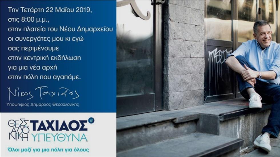 Central event of Nikos Tachiaos