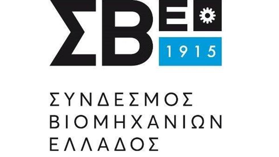 Παρέμβαση ΣΒΕ λίγες μέρες πριν από τις ευρωεκλογές για την εμβάθυνση της ευρωπαϊκής ολοκλήρωσης