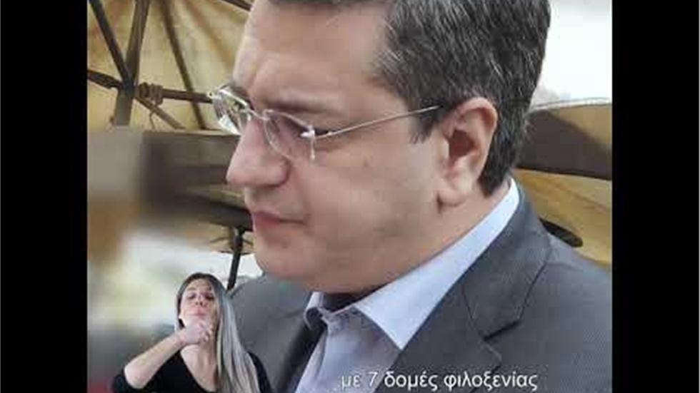 Το νέο βίντεο του επικεφαλής της περιφερειακής παράταξης «Αλληλεγγύη», Περιφερειάρχη Κεντρικής Μακεδονίας, Απόστολου Τζιτζικώστα