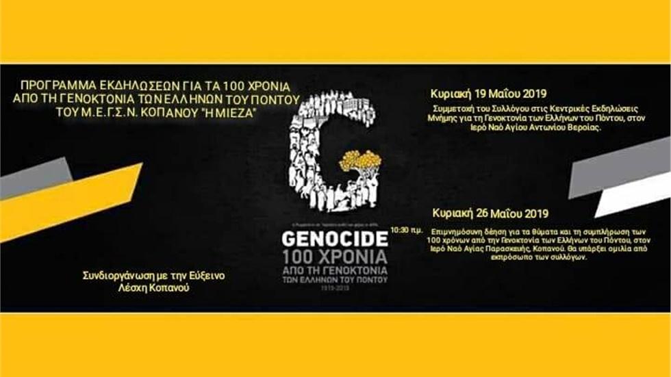 Επιμνημόσυνη δέηση την Κυριακή 26 Μαΐου για τα θύματα και τη συμπλήρωση 100 χρόνων από τη Γενοκτονία των Ελλήνων του Πόντου