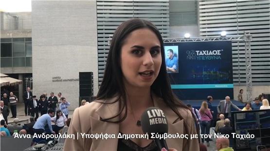 Άννα Ανδρουλάκη | Υποψήφια Δημοτική Σύμβουλος με τον Νίκο Ταχιάο...