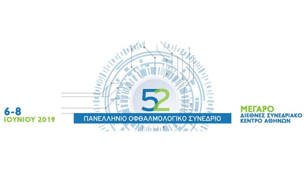 Congresses | 52ο Πανελλήνιο Οφθαλμολογικό Συνέδριο