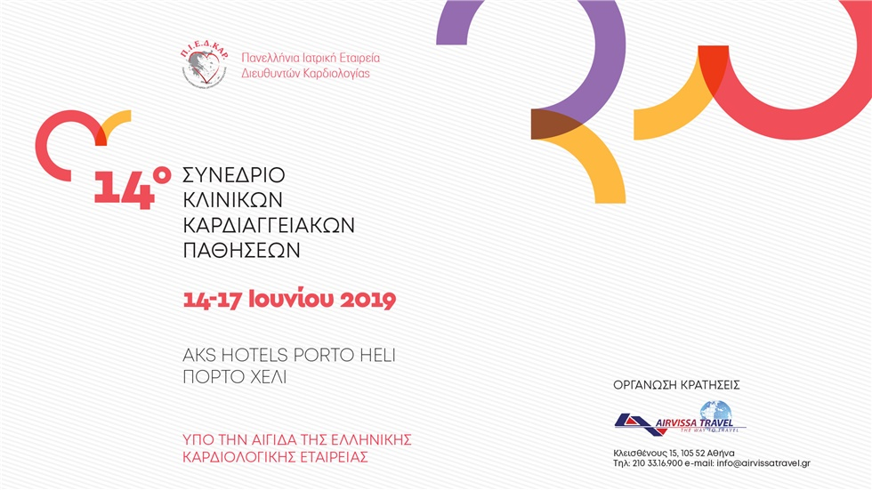 Congresses | 14th Congress of Clinical Cardiovascular Diseases