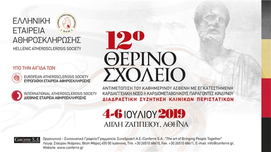 12th Summer School of Hellenic Society of Atherosclerosis