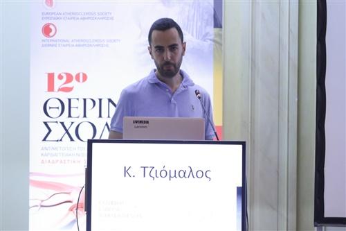 12o Θερινό Σχολείο Ελληνικής Εταιρείας Αθηροσκλήρωσης