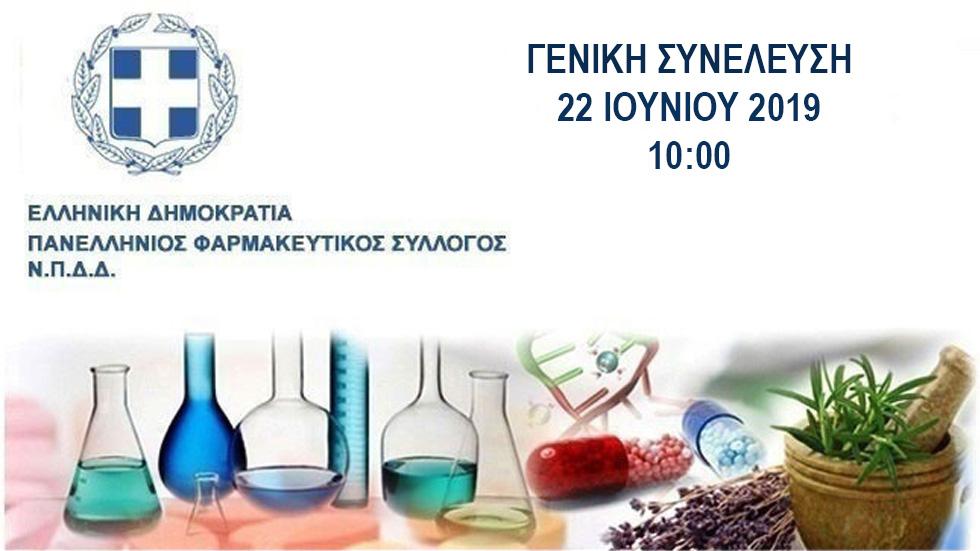 Γενική Συνέλευση - Πανελλήνιος Φαρμακευτικός Σύλλογος