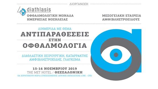Αντιπαραθέσεις στην Οφθαλμολογία: Διαθλαστική Χειρουργική, Καταρράκτης,...