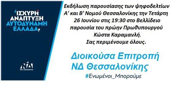 Εκδήλωση παρουσίασης των ψηφοδελτίων Α' και Β' Νομού Θεσσαλονίκης...