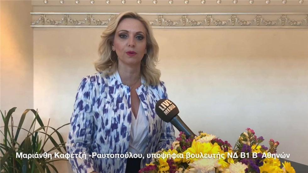 Η Μαριάνθη Δ. Καφετζή - Ραυτοπούλου, υποψήφια βουλευτής ΝΔ Βορείου...