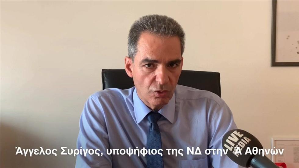 Ο Άγγελος Συρίγος υποψήφιος βουλευτής της ΝΔ στην Ά Αθήνας