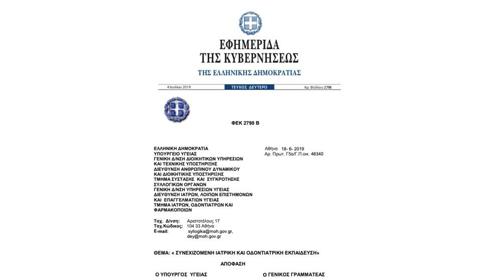 H πολυαναμενόμενη υπουργική απόφαση του Υπουργείου Υγείας, αναφορικά με την Συνεχιζόμενη Ιατρική και Οδοντιατρική Εκπαίδευση.