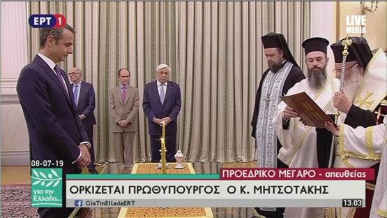 Αυτή την ώρα - Η ορκωμοσία του νέου πρωθυπουργού Κυριάκου Μητσοτάκη...