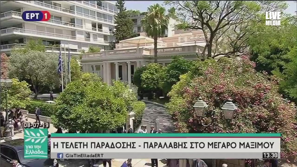 Ο νέος πρωθυπουργός Κυριάκος Μητσοτάκης μεταβαίνει στο Μέγαρο...