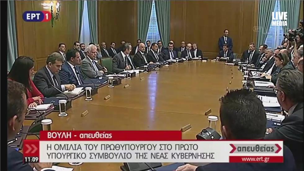 Πρώτη συνεδρίαση του υπουργικού συμβουλίου, υπό τον Κυριάκο Μητσοτάκη