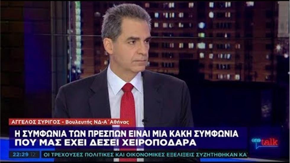 Με λεπτομέρειες για το θέμα της Μακεδονίας ο Αγ. Συρίγος στο One Channel