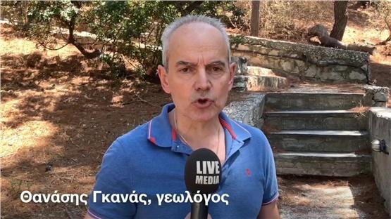Ο Θανάσης Γκανάς, γεωλόγος, μιλάει για το σεισμό που έλαβε χώρα...