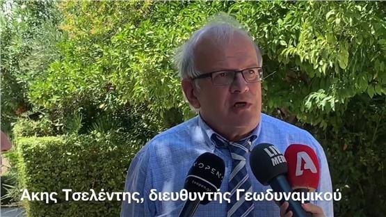 Ο διευθυντής του Γεωδυναμικού Ινστιτούτου Άκης Τσελέντης μιλά...