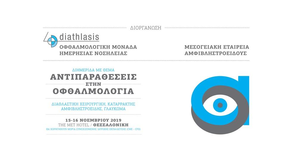 Το Diathlasis πλέον απέκτησε webtv! Βρείτε συγκεντρωμένα σε κατηγορίες...